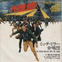 EPレコード261: 大脱走/六番目の幸福 ミッチ・ミラー合唱団