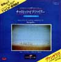 EPレコード064: 炎のランナー