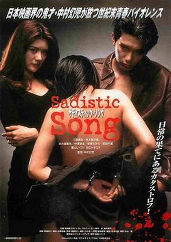 映画チラシ: サディスティック・ソング