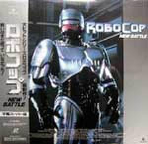 レーザーディスク468: ロボコップ NEW BATTLE