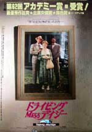 映画ポスター0141: ドライビング・ミス・デイジー
