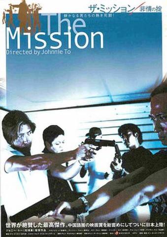 映画チラシ: ザ・ミッション 非情の掟