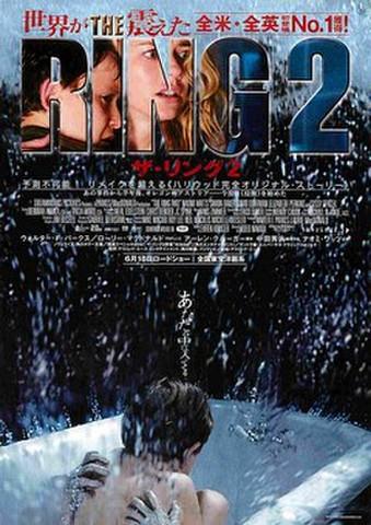 映画チラシ: ザ・リング2(世界が震えた)
