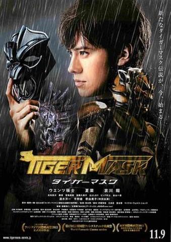 映画チラシ: タイガーマスク(邦題あり)