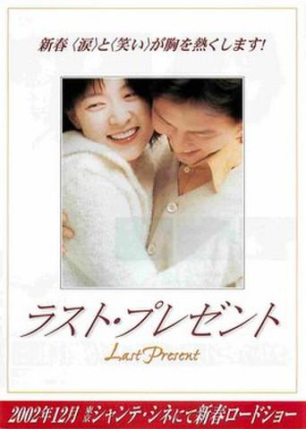 映画チラシ: ラスト・プレゼント(枠あり)