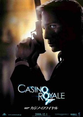 映画チラシ: 007 カジノ・ロワイヤル('06・1人・半身)