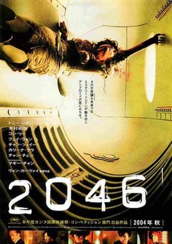 映画チラシ: 2046