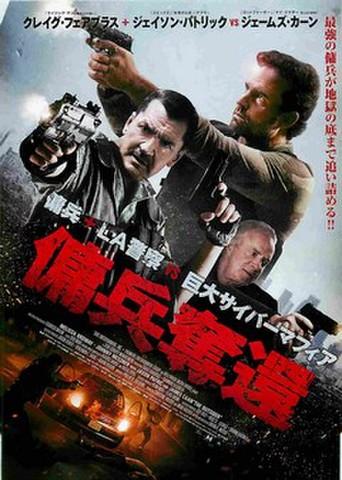 映画チラシ: 傭兵奪還