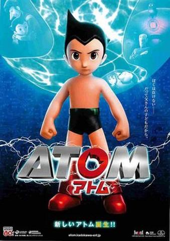 映画チラシ: ATOM アトム(新しいアトム誕生!!)