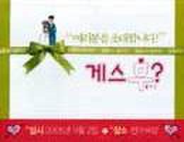 韓国チラシ813: ゲス・フー 招かれざる恋人