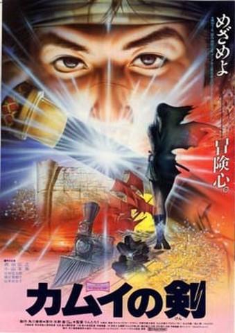 映画チラシ: カムイの剣/ボビーに首ったけ(2枚折・カムイの剣:邦題黒)