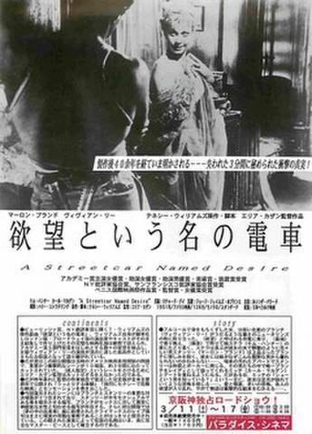 映画チラシ: 欲望という名の電車(リバイバル・パラダイスシネマ・裏面:欲望の行方)