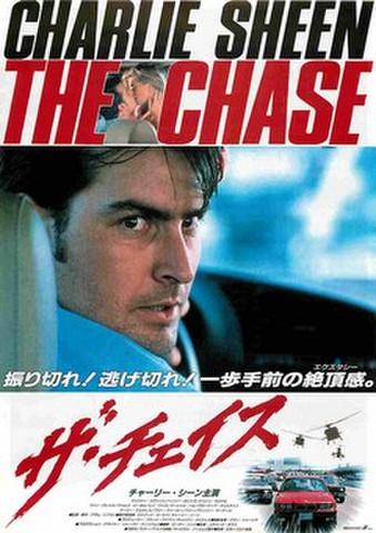 映画チラシ: ザ・チェイス