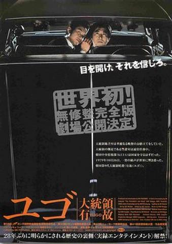 映画チラシ: ユゴ 大統領有故(人物あり・世界初~あり)