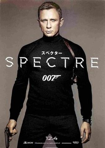 映画チラシ: 007 スペクター(題字中段)