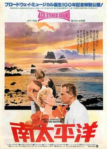 映画チラシ: 南太平洋(リバイバル・4CH.STEREO SOUND)