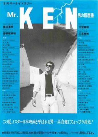 映画チラシ: 【高倉健】'81サマーナイトラリー Mr.KEN 男の履歴書