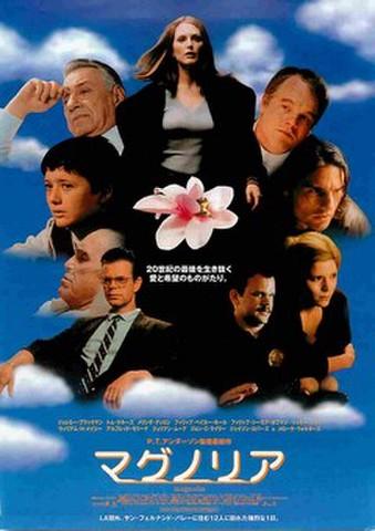 映画チラシ: マグノリア(人物あり)