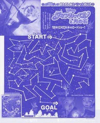 映画チラシ: ティンカー・ベルと月の石/ドラえもん のび太の人魚大作戦(A4判小・単色)