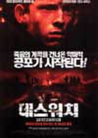韓国チラシ361: デス・フロント
