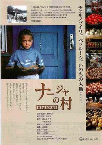 映画チラシ: ナージャの村(上中央1行目:1998年ベルリン~)