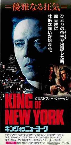 キング・オブ・ニューヨーク(半券)