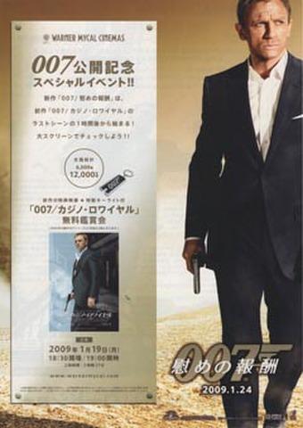 映画チラシ: 007 慰めの報酬(ワーナーマイカル発行・カジノロワイヤル無料鑑賞会)