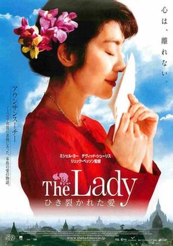 映画チラシ: The Lady ひき裂かれた愛