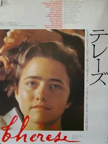 映画ポスター1404: テレーズ