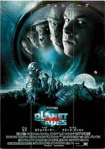 猿の惑星 PLANET OF THE APES(リメイク)(試写状)