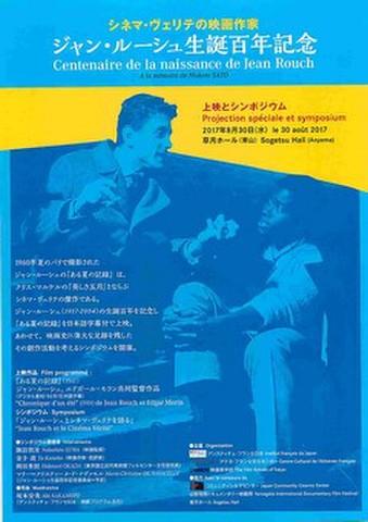 映画チラシ: 【ジャン・ルーシュ】シネマ・ヴェリテの映画作家 ジャン・ルーシュ生誕百年記念(草月ホール)