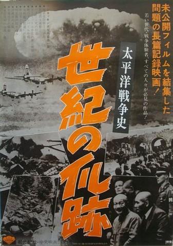 映画ポスター1609: 太平洋戦争史 世紀の爪跡