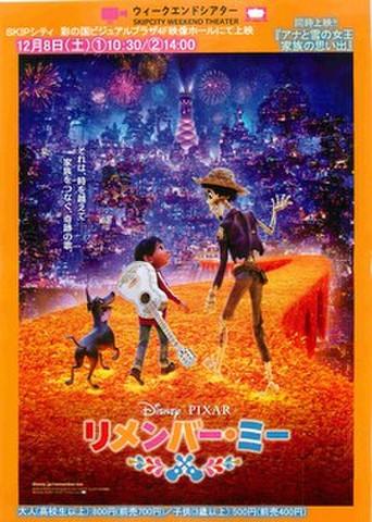 映画チラシ: リメンバー・ミー(アニメ)(A4判・SKIPシティウィークエンドシアター)