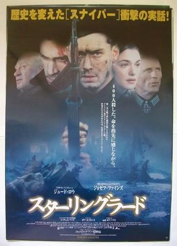 映画ポスター1112: スターリングラード