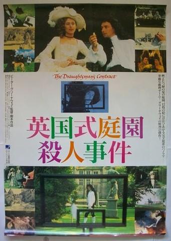 映画ポスター1155: 英国式庭園殺人事件