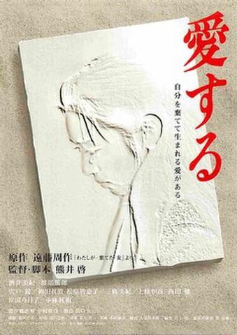 映画チラシ: 愛する(題字タテ)