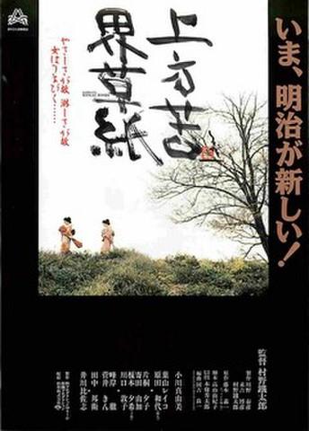 映画チラシ: 上方苦界草紙