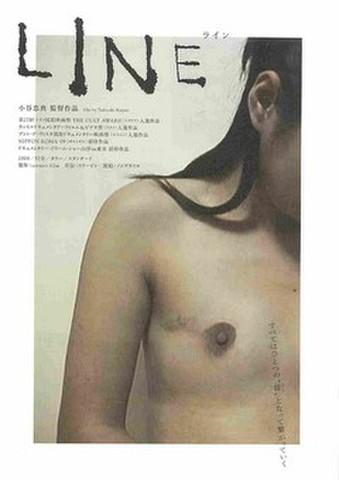 映画チラシ: LINE ライン