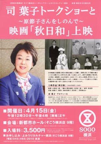 映画チラシ: 秋日和(A4判・片面・SOGO横浜発行)