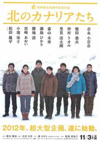 映画チラシ: 北のカナリアたち(題字黄色)