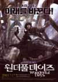 韓国チラシ197: ワンダフルデイズ