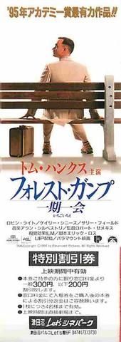 フォレスト・ガンプ 一期一会(割引券・'95アカデミー賞~)