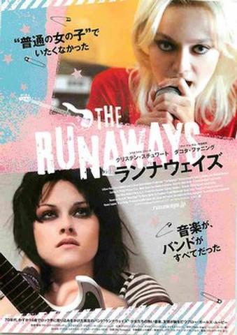 映画チラシ: ランナウェイズ