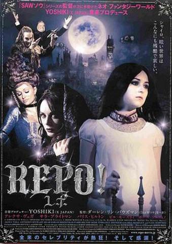 映画チラシ: REPO! レポ