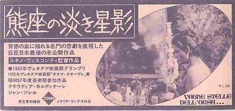 熊座の淡き星影(半券・単色)