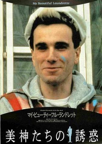 映画チラシ: マイ・ビューティフル・ランドレット(リバイバル)