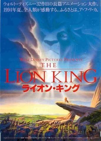 映画チラシ: ライオン・キング(邦題赤・枠なし)