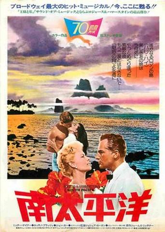 映画チラシ: 南太平洋(リバイバル・70mm方式)