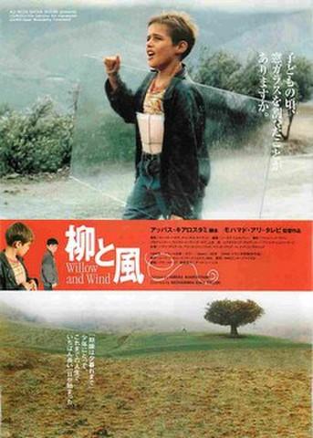 映画チラシ: 柳と風