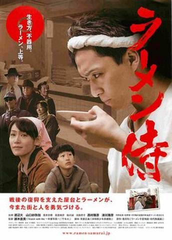 映画チラシ: ラーメン侍